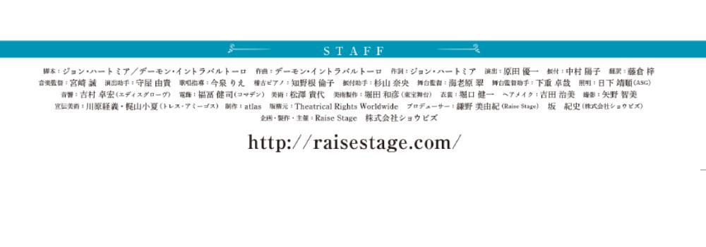 オフブロードウェイミュージカル「bare」 Team Red ローリー役 momona 出演決定!!