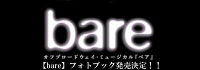オフブロードウェイ・ミュージカル『bare -ベア-』 『bare -ベア-』フォトブック 発売決定!