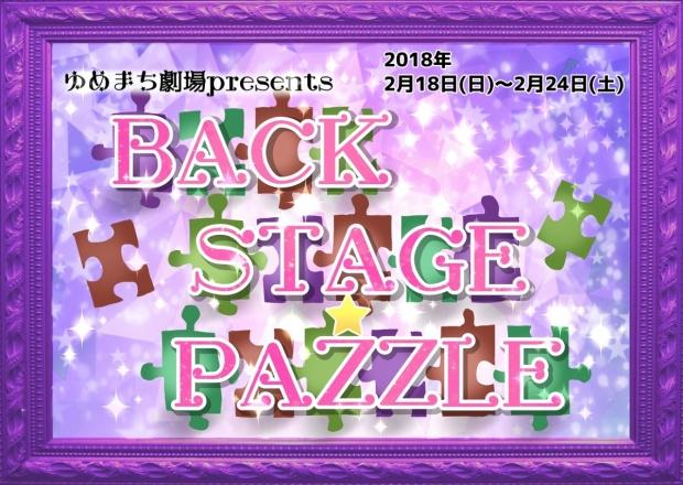 BackStage★Puzzle