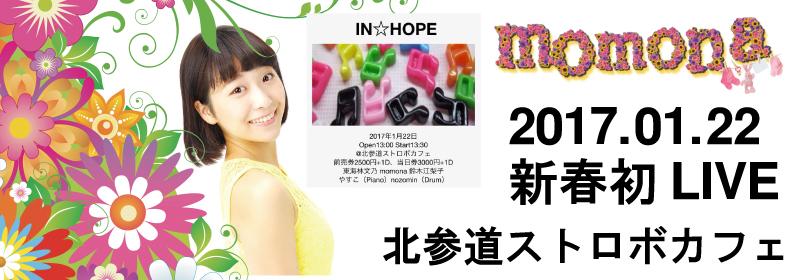 北参道ストロボカフェ Singer 『momona』 『IN☆HOPE』Musical LIVE@2017.1.22