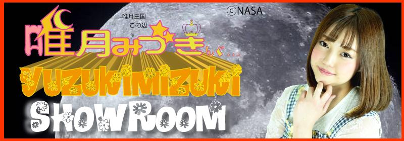 唯月みづき SHOWROOM yuzukimizuki