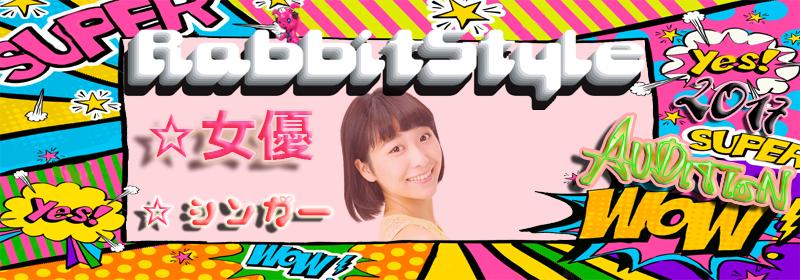 RABBITSTYLE  NHK エディケーション