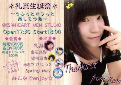 礼菜生誕 7.29最新5