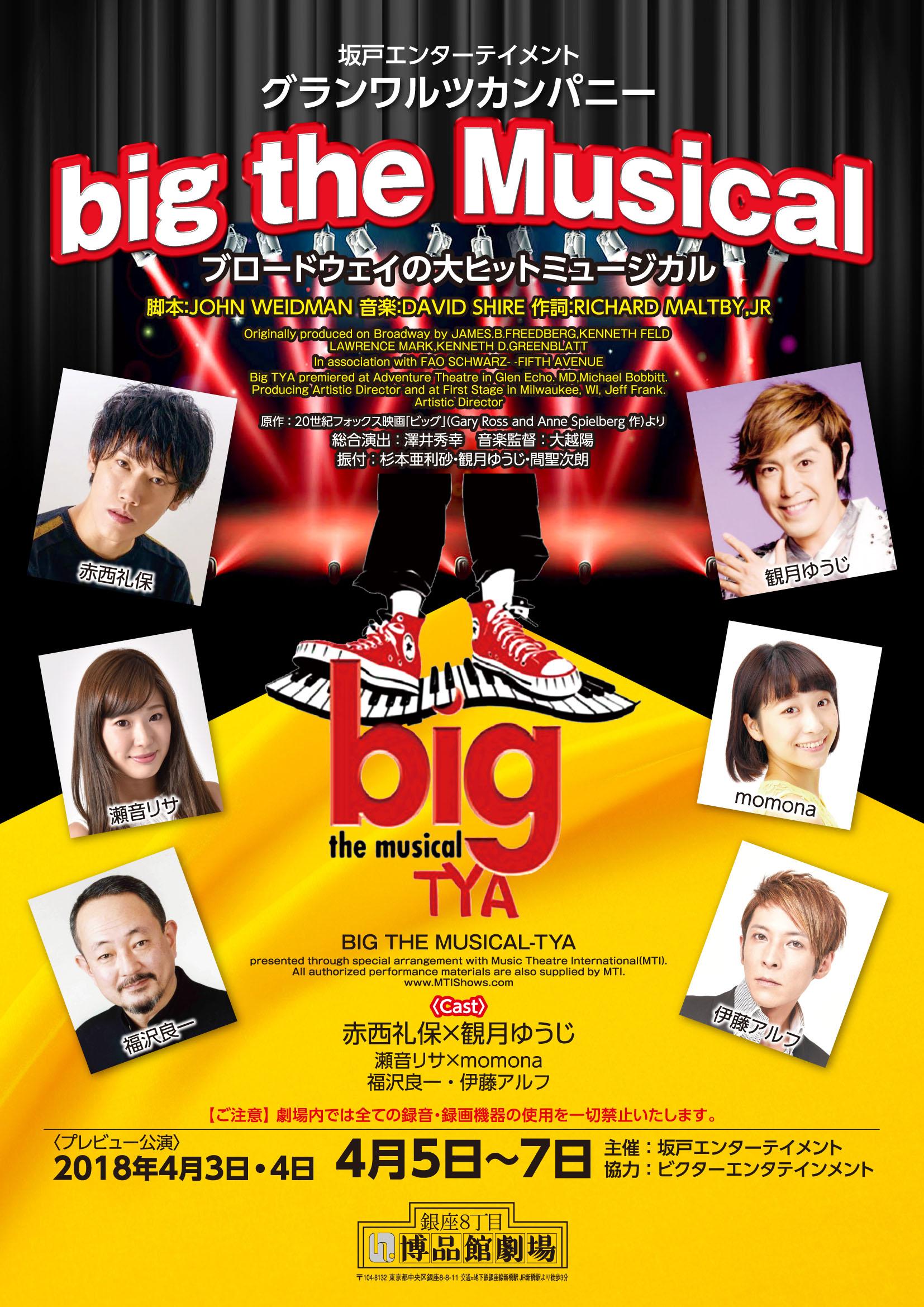 LE348_big_本チラシ_omo_A4_02ol