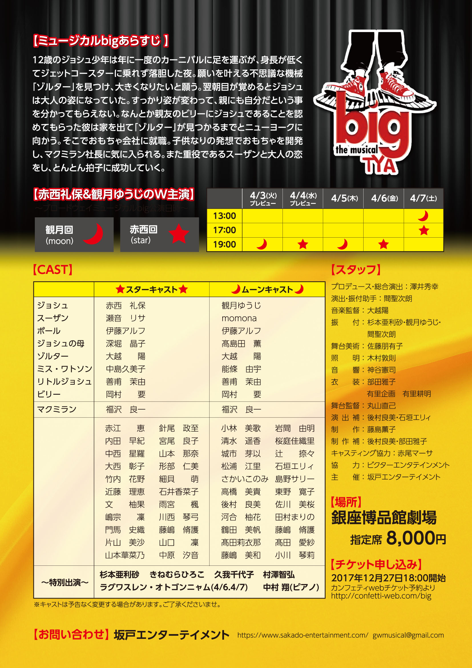 LE348_big_本チラシ_ura_A4_02ol