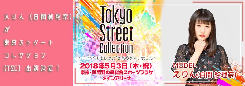 5/3(祝木)武蔵野の森アリーナ #Tokyostreetcollection #TSC #東京ストリートコレクション #えりん #白間絵利理奈