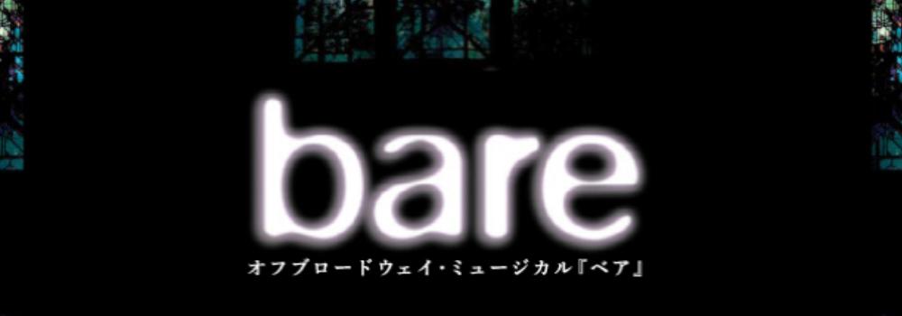 オフブロードウェイミュージカル「bare」