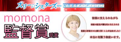 映画スリー・シスターズ配役選考オーディション【監督賞】をmomonaが受賞