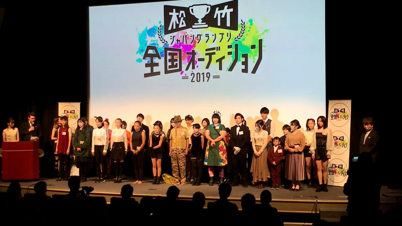松竹ジャパングランプリ全国オーディション2019
