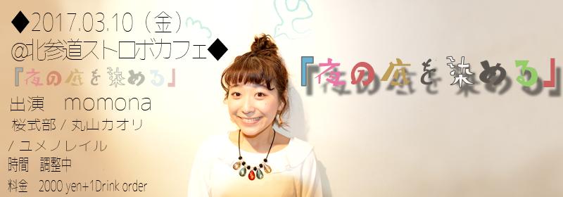 momona 北参道ストロボカフェ LIVE