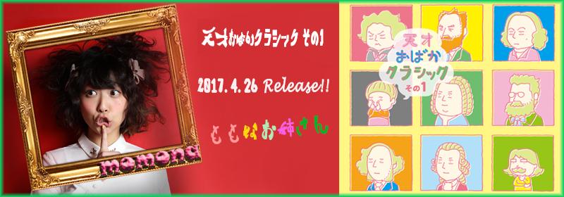 momonaが全ての楽曲に歌唱参加しています。 コンピレーションアルバムCD 「天才おばかクラシック#1」が2017年4月26日(水))ソニー・ミュージックより発売!